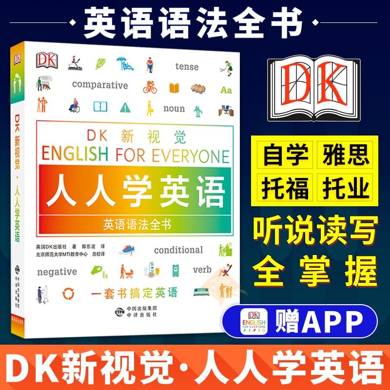 DK Grammar Book DK New Vision Everyone Learns English Grammar Book