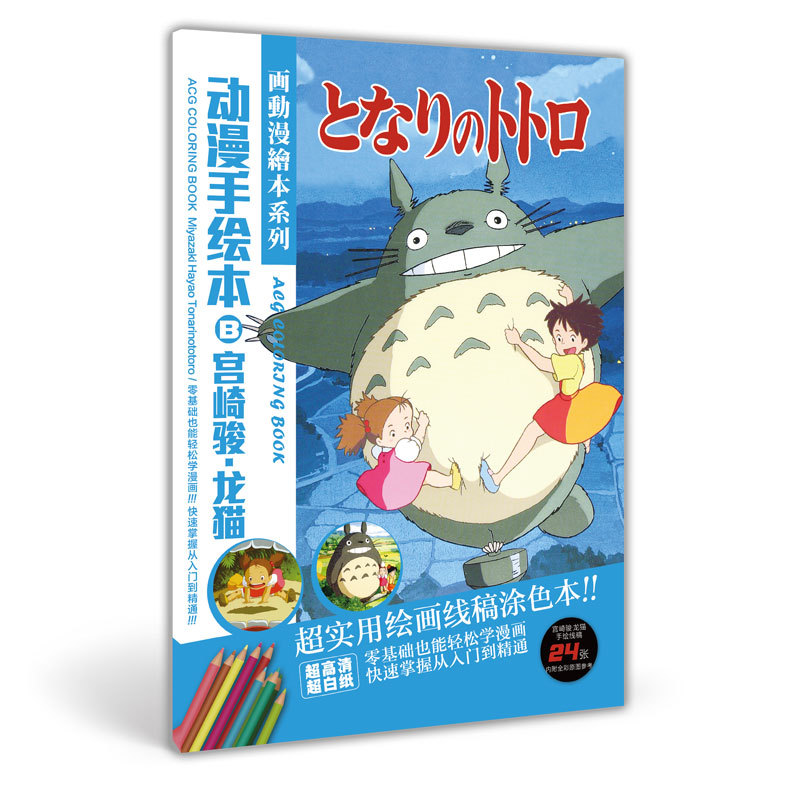 24 Page New Arrived My Neighbor Totoro Anime ACG Coloring Book Relieve Stress Kill Time Painting Drawing Antistress Books