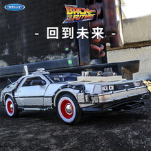 WELLY 1:24 back to the Future  car alloy car model simulation car decoration collection gift toy Die casting model boy toy все цены