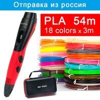SMAFFOX 3D Ручка с 18 цветов 54 м PLA нити печать Ручка Поддержка ABS и PLA Дети Diy ручка для рисования с ЖК-дисплеем