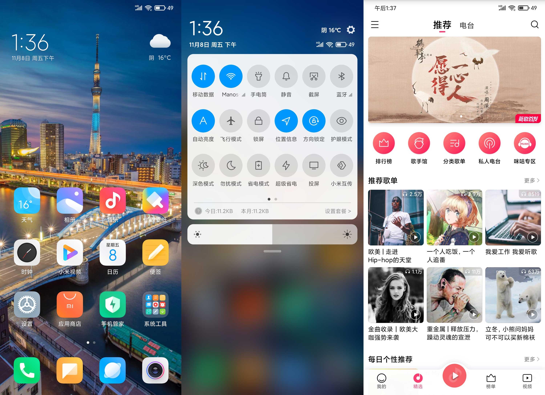 红米Note7 [MIUIV11-9.11.9] 专注模式|天气显秒|桌面双击冰箱|应用隐藏 [11.09]