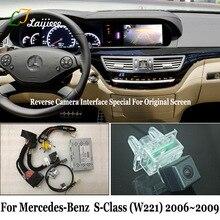 עבור מרצדס בנץ S Class W221 2006 ~ 2009 S280 S300 S320 S420 S600 HD Rearview הפוך מצלמה ערכת עם מפענח עדכון OEM מסך
