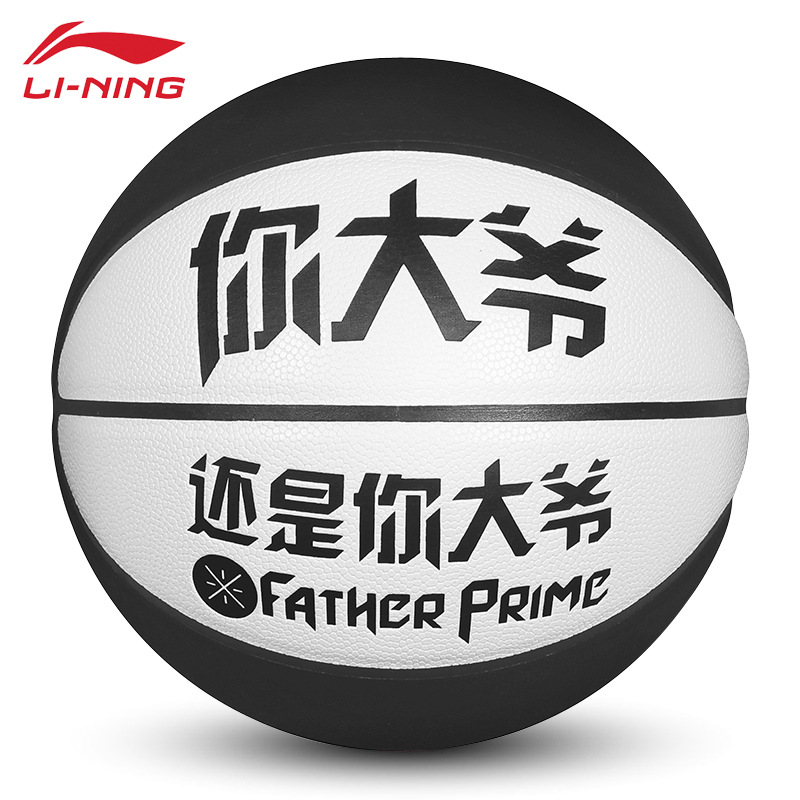 Wade Basketball Your Uncle Or Your Uncle Basketball Genuine Product Indoors And Outdoors Game Basketball Training Item
