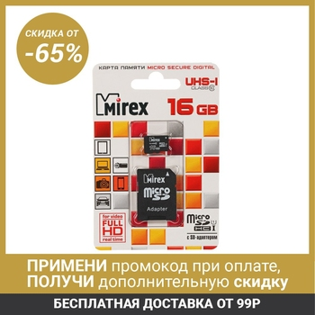 Mirex microSD Card 16GB SDHC UHS-I Class 10 with SD Adapter 4245643