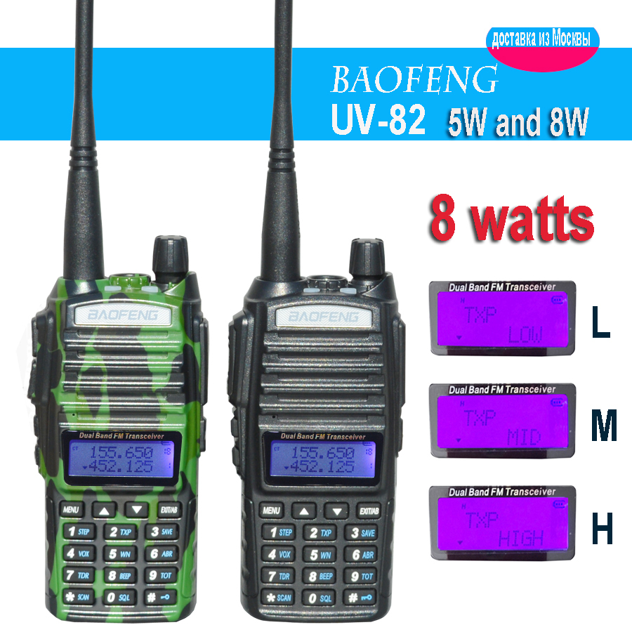 Hot Portable Radio Walkie Talkie Baofeng UV 82 Dual PTT Button 