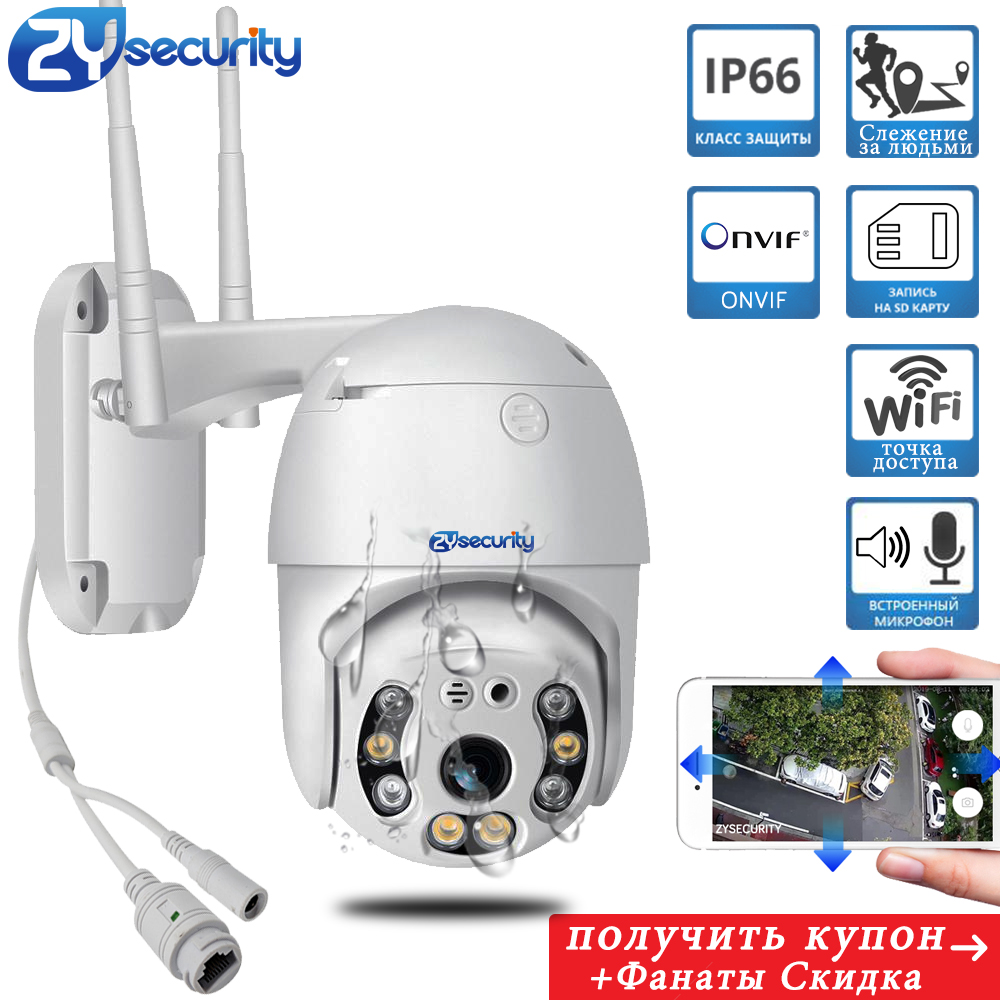 1080P PTZ IP Camera Outdoor Speed Dome Wireless Pan Tilt 4X Zoom Auto Track Cruise CCTV Video Surveillance Security Camera Wifi