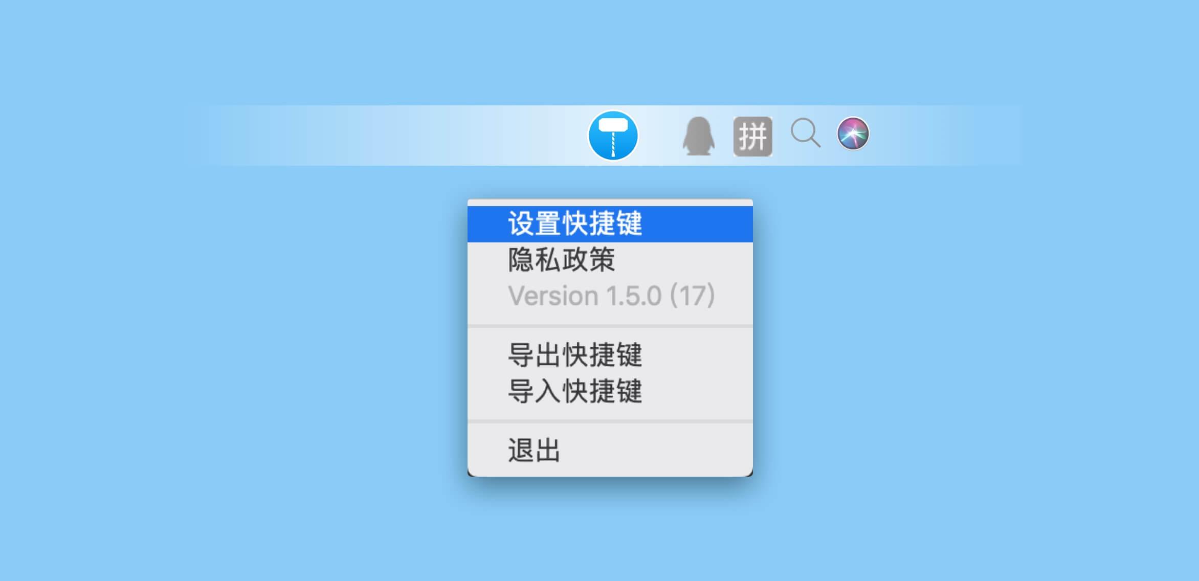 Thor :Mac 上应用程序快速启动或切换工具插图1
