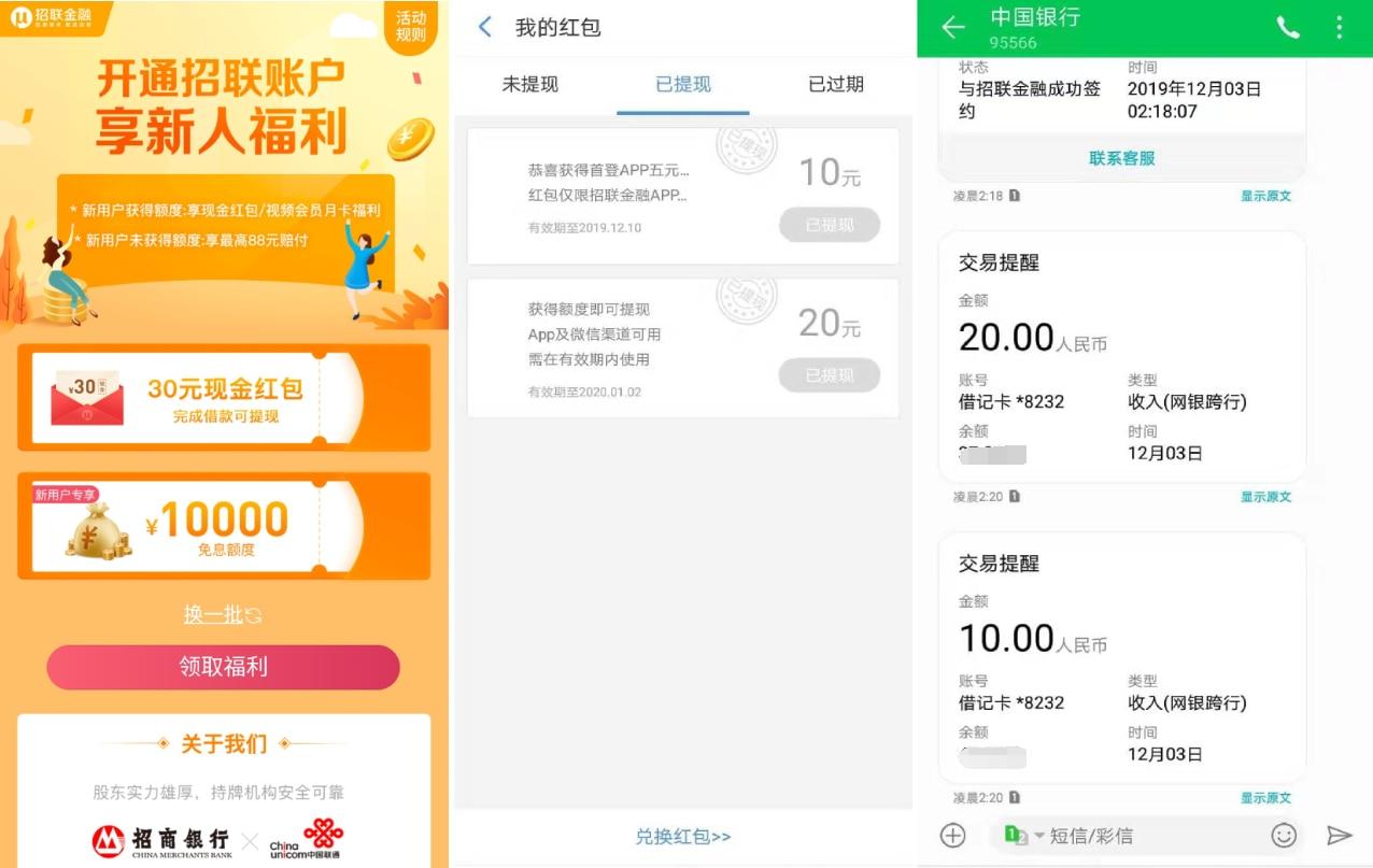 招联金融新人撸30元现金红包