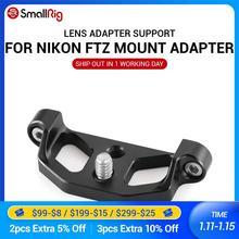 Smallrig suporte adaptador de lente de câmera, equipamento para câmera dslr, nikon, ftz mount adaptador para smallrig, nikon z6/nikon gaiola z7 2243 2244