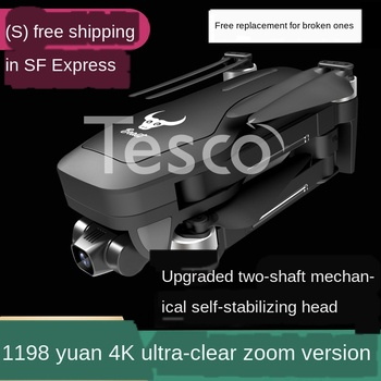 Smart zoom drone aerial camera 4K HD professional large 3000m anti-shake gimbal GPS remote control aircraft 3 axis lightweight 1080p hd 10x zoom drone aerial camera uav gimbal camera
