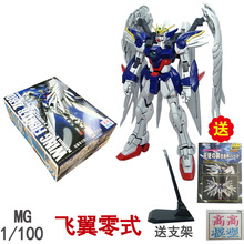 GAOGAO Model MG 1/100 XXXG-00W0 Wing Gundam Zero Assembly Model with Bracket Action Toy Figures Gift [show z store] 3r mg 1 100 gat x103 buster gundam ally frame upgrade kits action figure