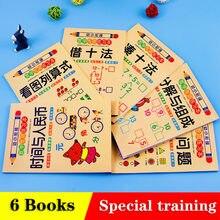 6 книг/набор новых арабских цифр Рабочая книга Математика специальные