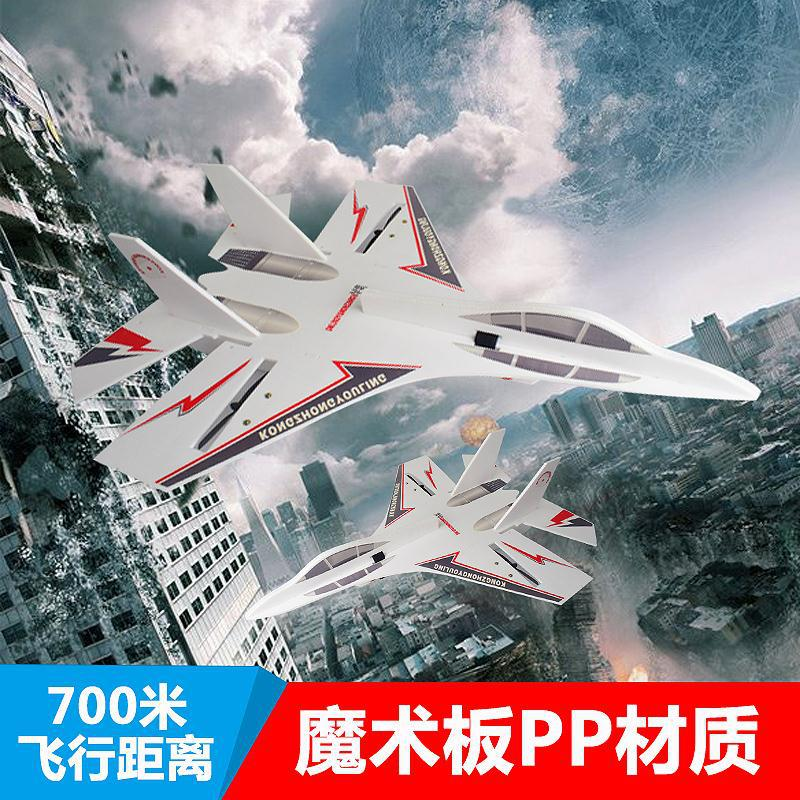 Ultra Large Remote Control Aircraft Gliding Unmanned Aerial Vehicle Model Airplane Wing Su 27 Fighter Plane Aerial Photography F|  - title=