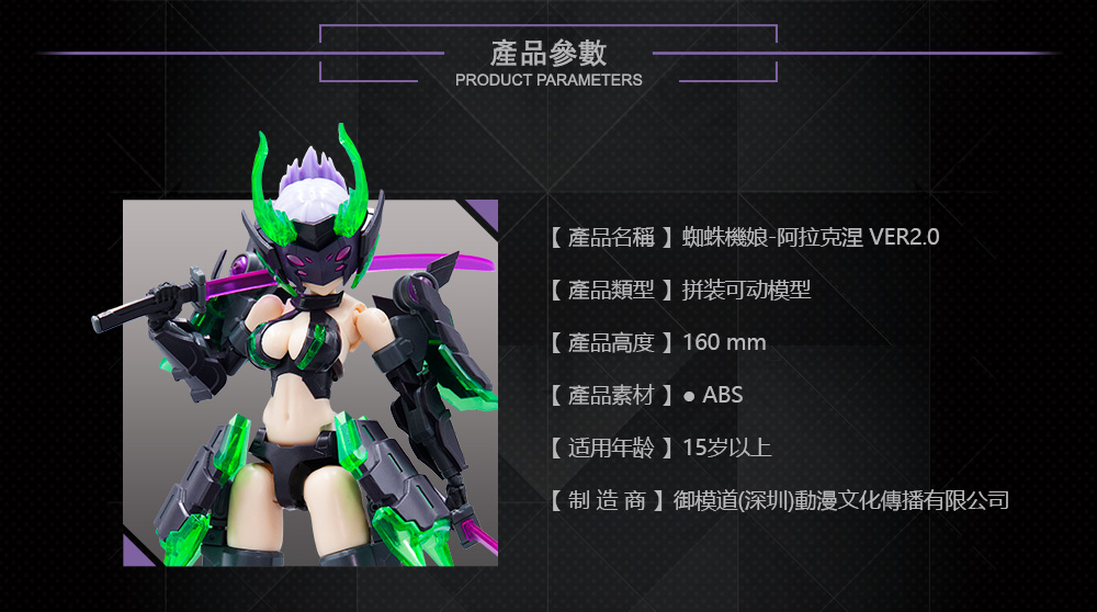 New in stock E-Model Arachne ATK Girl 1//12  Action Figure Toy