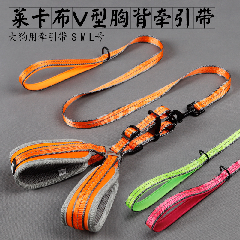 Pippi Tao Biao Lycra Sandwiches With Nylon Double Layer V Shaped Dog Hand Holding Rope New Style Big Dog Hand Holding Rope