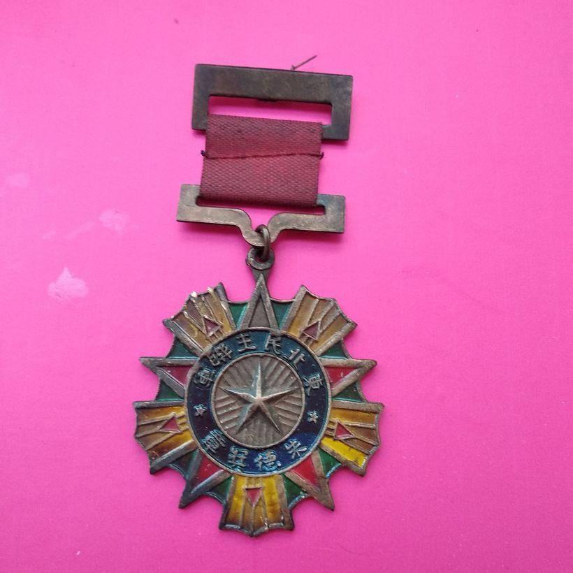 1947 Years Vintage Military Officers And Men Badge Medal Hero Zhu De Militiaman Medal