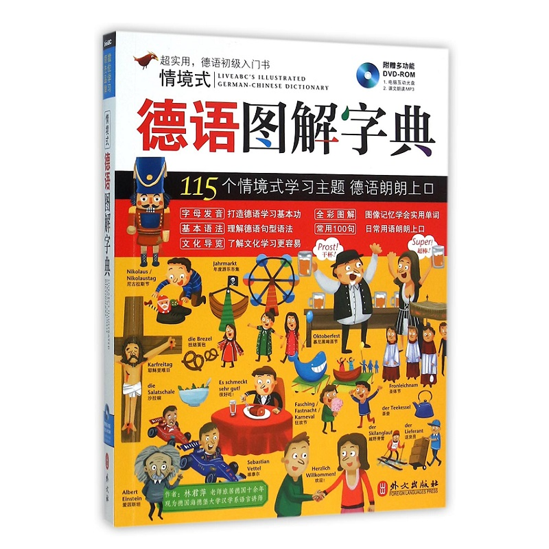 Situational German Graphic Dictionary Illustrated Chinese And Germany Dictionary Bilingual Picture Book With DVD