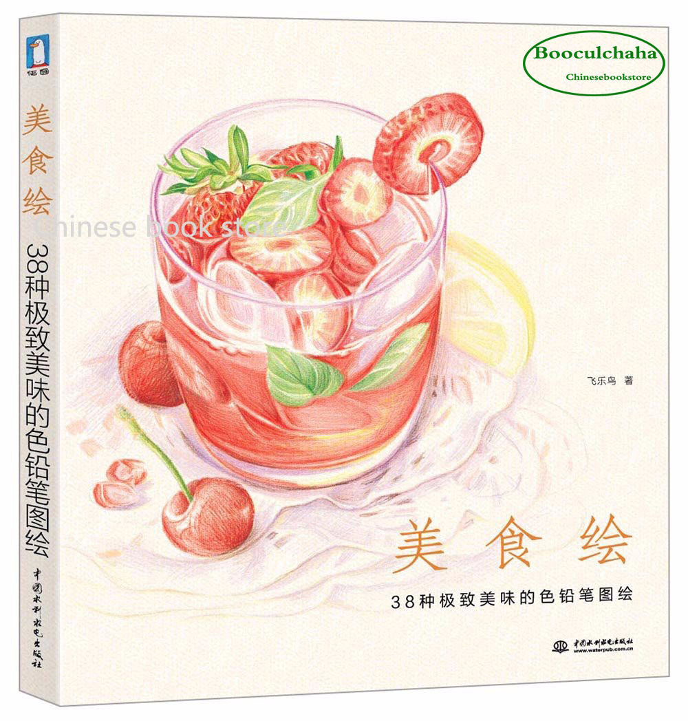 Booculchaha Chinese Painting Books Delicious Food Drawing Book For Adults Relieve Stress Students  Color Pencil Textbook