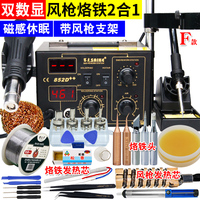 Double digital display hot air gun desoldering station two in one 852D++936 electric iron welding set