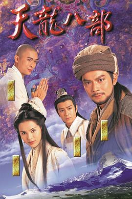 天龙八部1997国语