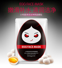 BIOAQUA Eggs Facial Mask Moisturise Revitalizing Silk Shine Bright Whitening Beauty Cream Anti Acne korean mask