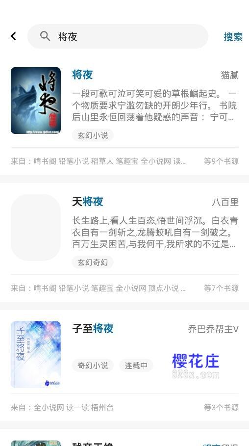 全网小说聚合app:安卓懒猫小说v2.4附书源,无任何广告 配图 No.1