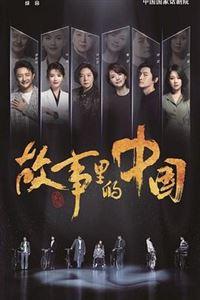 故事里的中国[02]