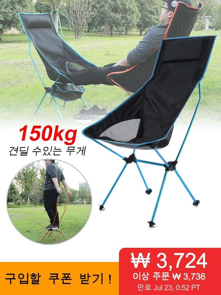 Chair-Maximum Moon-Chair Ultralight Folding Travel Home-Seat Picnic Fishing Outdoor Portable
