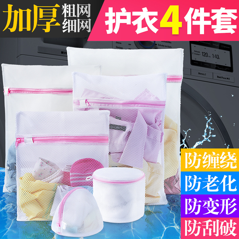 Xian Nursing Clothes Laundry Bag Grid Home Protective Laundry Bag Large Transformation String Bag Anti-Washing Machine For Guang