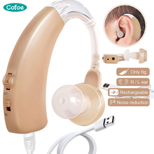Cofoe Beige Color Adjustable Ear Sound Amplifier Hearing Aid usb Rechargeable Hearing Aids For the Elderly Hearing Loss Device