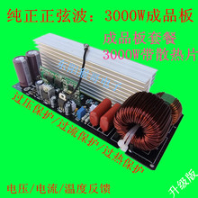 цена на Pure Sine Wave Inverter Rear Stage Board Modified Wave Inverter Correction Sine Wave Inverter Rear Stage Board