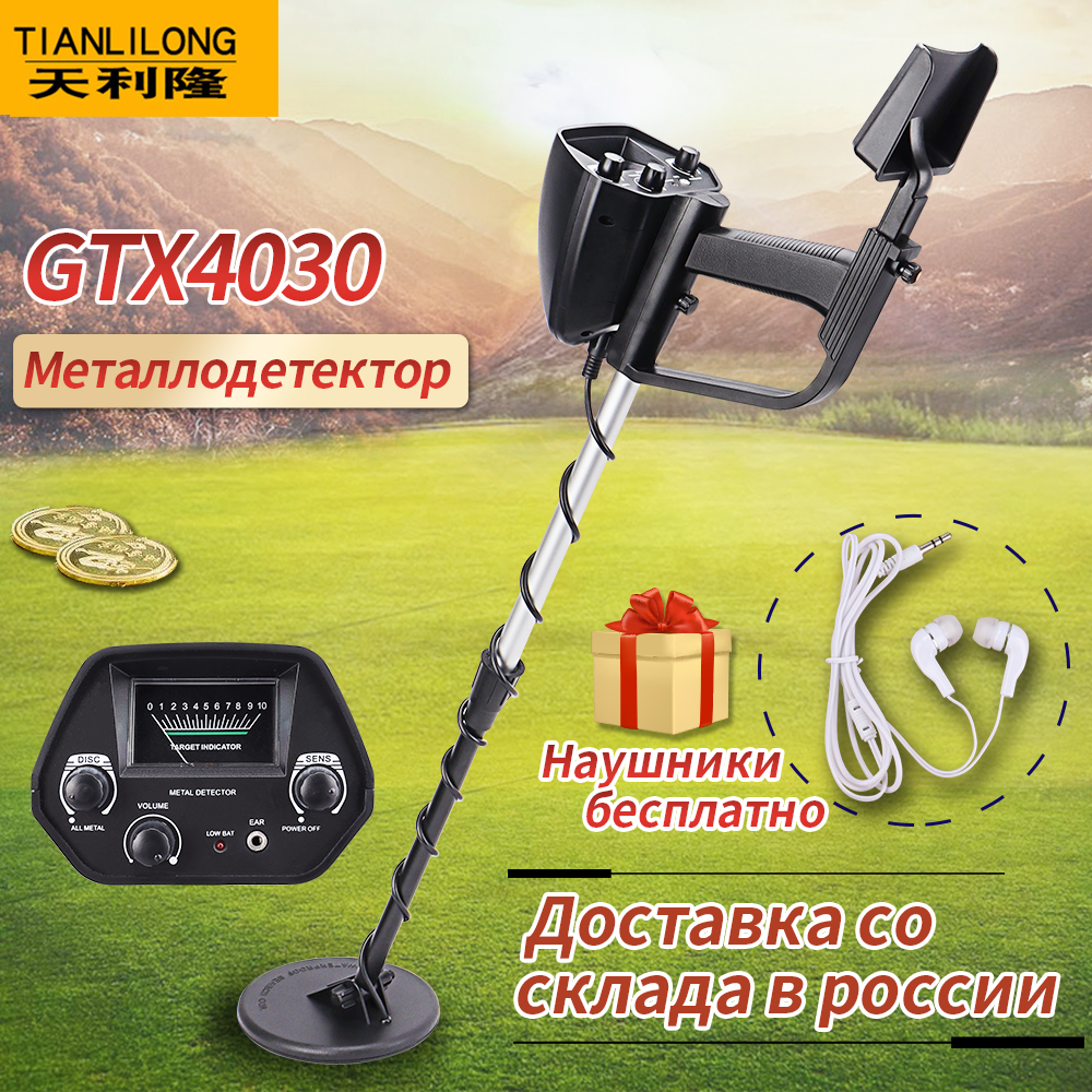 Détecteur de métaux souterrain GTX4030Pro chasseur de trésors Circuit dor Metales Offre Spéciale