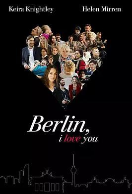 柏林,我爱你