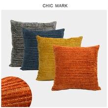 Новинка чехол для подушки 45x45 см однотонные текстурные полосатые