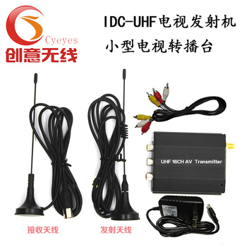 Wireless Transmitter TV UHF Synchronization of Audio Video Repeater Small TV Station Equipment
