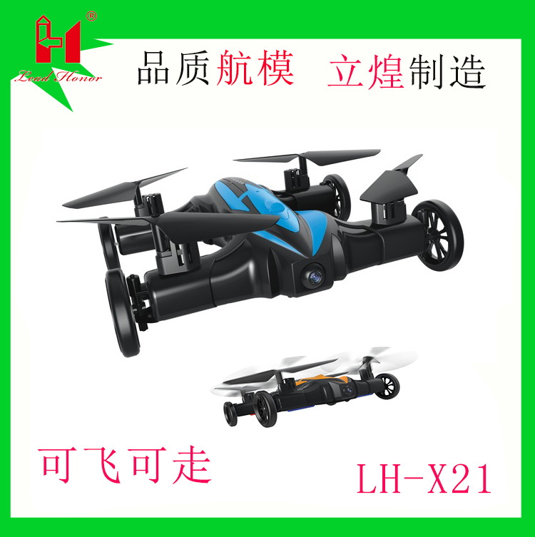 Li Huang X21 Air Quadcopter Built-in Six-Axis Gyroscope Air Airplane Unmanned Aerial Vehicle Remote Control Car