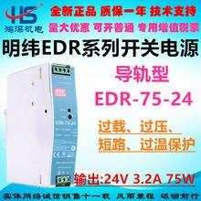Mingwei переключатель источника питания edr 75 24 слот для карты