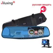Jiluxing русские данные, автомобильные камеры, Зеркало 1080 P, Автомобильный видеорегистратор, электронная скорость собаки, русский голосовой предупреждающий авторегистратор, видеорегистратор