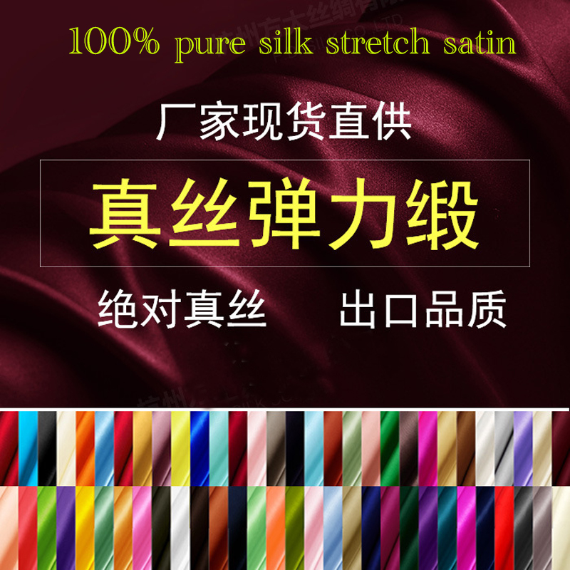 Silk Fabrics For Dresses Blouse Wedding Clothing Meter 100% Pure Silk Stretch Satin Plain Color High-end Free Ship Fashiondavid