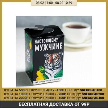 "Black tea ""For a real man"": tropical, 20 g"