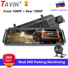цена на TAVIN Car DVR 10 inch Touch Screen Rear View Mirror Dash cam Full HD Front Car Camera + 1080P Back Cam Dual Lens Video Recorder