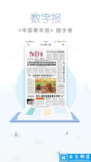 中国青年报 v3.2.3