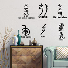 Autocollant mural Reiki moderne en vinyle, sparadrap de guérison Hon sha Ze sho Dai nen Ko Myo Raku