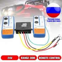 Universal 24V 98ft/30m Auto Smart Winde Drahtlose Fernbedienung Schalter Set Mit Twin Handset Fernbereich marke neue