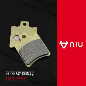 Electric Scooter Brake Pads One Pair Fit For Niu Electric Scooter N1 N1s M1 Front And Rear