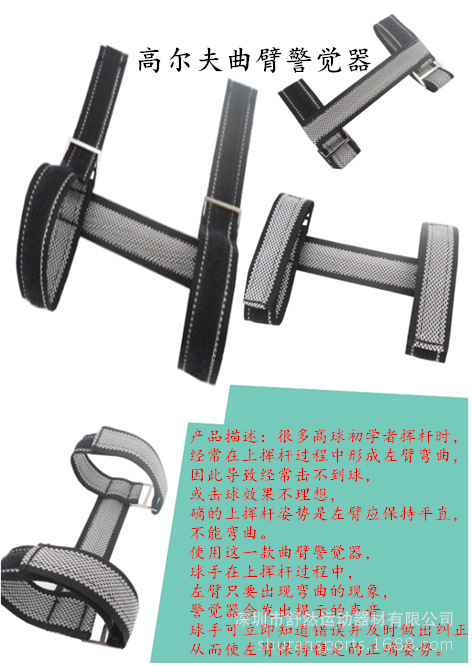 Golf Crank Alert Posture Training Brace Arm Curved Alert Posture Fixed