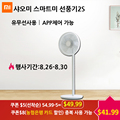 Xiaomi Smartmi piedistallo fan per la casa frigorifero ventilatore da pavimento condizionatore d'aria portatile vento naturale App di controllo