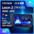 TEYES CC2L и CC2 Plus Штатная магнитола For Сеат Леон 1P For Seat Leon 2 2005 - 2012 Android до 8-ЯДЕР до 4 + 64ГБ 16*2EQ + DSP 2DIN автомагнитола 2 DIN DVD GPS мультимедиа автомобиля го...