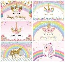 Unicórnio fundo para a fotografia festa de aniversário arco-íris flor balão cartaz do bebê fotografia pano de fundo photocall photo studio