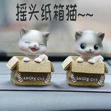 Мультяшные картонные кошачьи украшения для автомобиля Креативные